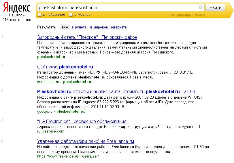 Как видно, по запросу pleskovhotel.ru|pansvoshod.ru в выдаче находится только pleskovhotel.ru