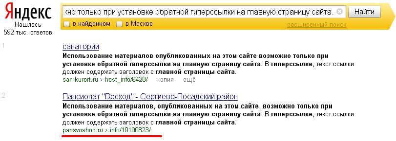Выдача Поисковой Системы Яндекс по запросу