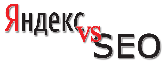 Яндекс против сео