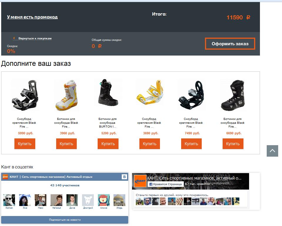 5971be80a25c4 Блоки социальных сетей на странице «корзина»