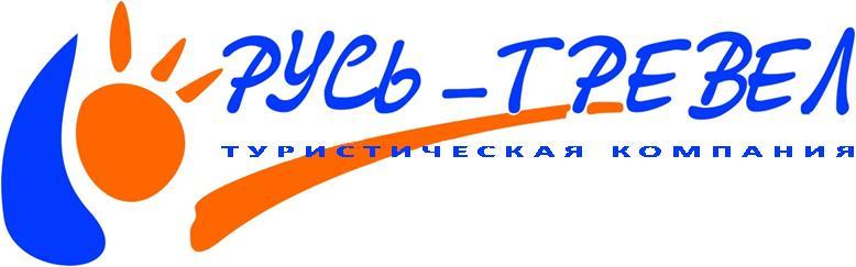 русь-тревел