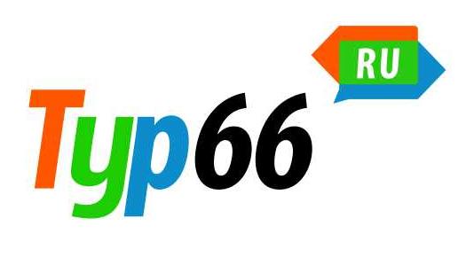тур 66